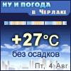Ну и погода в Черлаке - Поминутный прогноз погоды
